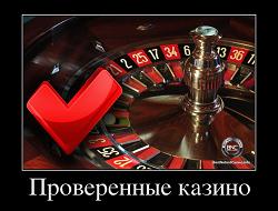 Проверенное казино i налоги на казино в минске
