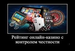 10 казино с контролем честности на какой карте по контре играют
