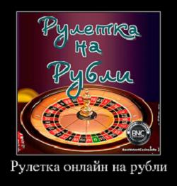 Казино рулетка онлайн играть на деньги рубли список лучших фильм джеймс бонд казино рояль