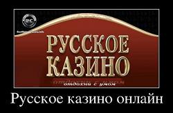 игровые автоматы русское казино бесплатно