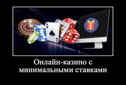 бесплатно казино рояль