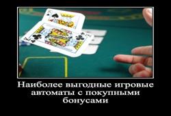 Игровые автоматы с покупными бонусами игровые автоматы джойказино на деньги играть реальные