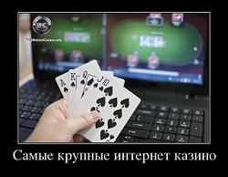 казино інтернет