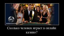 Сколько людей играет в казино казино рояль автор книги