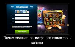 Регистрируемся в онлайн казино лучшие онлайн казино скачать бесплатно