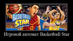 Игровой автомат jungle basketball golden goal игровой автомат