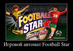игровой аппарат футбол