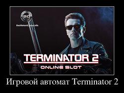 Игровые автоматы терминатор играть бесплатно и без регистрации