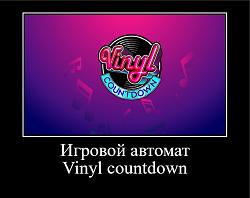 Игровые автоматы vinyl countdown закрыть игровые автоматы в казани