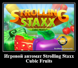 STROLLING STAXX CUBIC FRUITS ИГРОВОЙ АВТОМАТ LUCKY