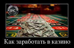 заработок в интернете на игре в казино