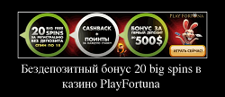 Бездепозитный бонус 20 big spins в казино PlayFortuna