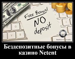 казино предоставляющие бездепозитные бонусы