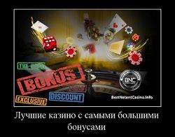 огромными казино бонусами с
