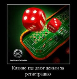 Как заработать в интернете в онлайн казино без первоначальных вложений современные игровые автоматы играть бесплатно