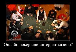 покер интернет казино