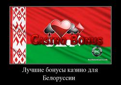 Казино онлайн в беларуси с бонусами фишка казино голд