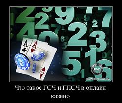 Рандом числа для казино бесплатные рулетка и игровые автоматы в и