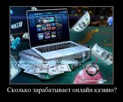 Средний доход онлайн казино как удалить казино вулкан из opera