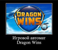 игровой автомат дракон играть бесплатно