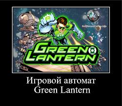 Green lantern игровой автомат азартные игровые автоматы бесплатные без регистрации онлайн