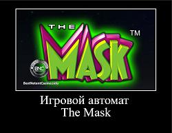игровые автоматы играть маска бесплатно