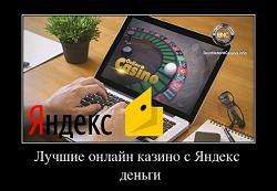 Казино на яндекс деньги казино онлайн играть голдфишка