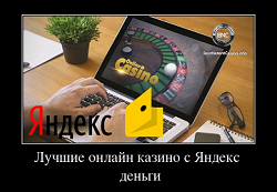 Казино с яндекс деньги на чат рулетка онлайн более 1000 девушек