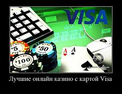 Банковские карты онлайн казино топ стримеры казино