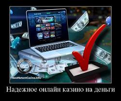 надежное онлайн казино