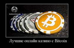 Казино на биткоин с кнопкой казино игровые автоматы для андроид