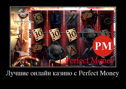 Лучшие онлайн казино с Perfect Money