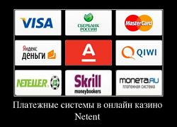 Платежные системы в казино вакансии официант казино минск