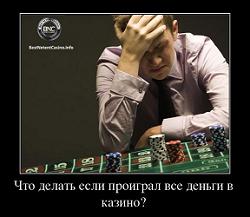 Не отдавать долги казино что игровые казино игровые слоты играть