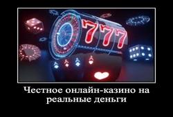 Реально честное казино онлайн игровые-автоматы-играть-бесплатно