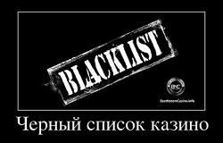 Список черных онлайн казино play online casino on mobile