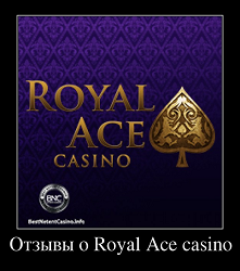 Отзывы о Royal Ace casino