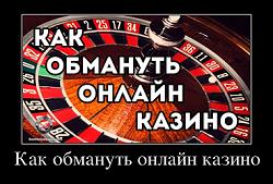 Надурить интернет казино играть в майнкрафт по сети карты