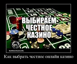онлайн честность казино