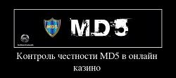 md5 и онлайн казино