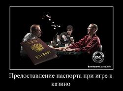 Для чего нужен паспорт в казино игровое казино бездепозитный бонус при регистрации