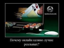 Интернет казино бонус