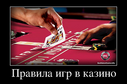 Правил игры в казино i казино демо игры