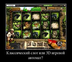 автоматы игровые бесплатно 3д