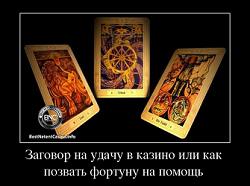 везение в азартных играх