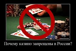 Запрещено ли в россии казино игровая система казино
