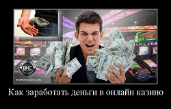 казино в заработать деньги реальные