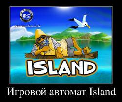 остров бесплатные автоматы