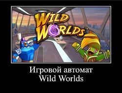 Игровой автомат wild worlds рейтинг слотов рф центр игровых автоматов санкт петербург