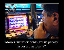 Игровые автоматы бонусные